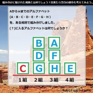 Q289 アルファベットの組み分け