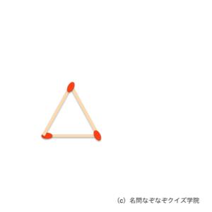 Q293 くわえて正三角形に