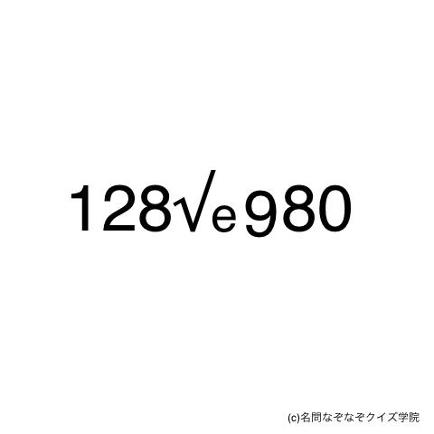 Q356 128√e980