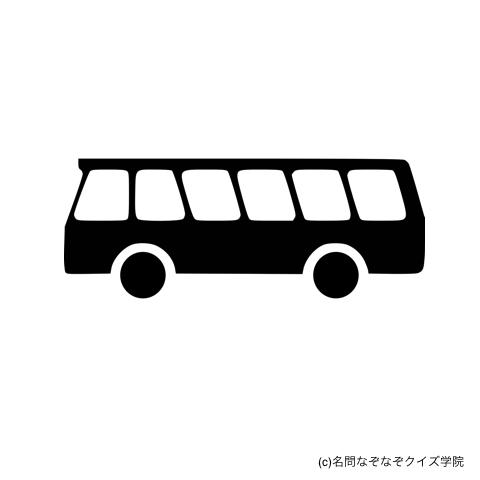 Q358 バスの進む方向