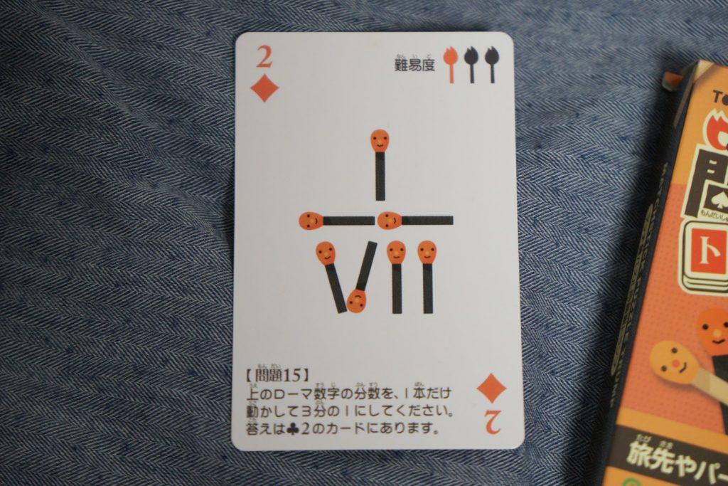 グッズ紹介1「マッチ棒パズル 問題集トランプ」